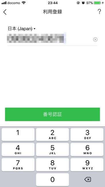 171103 iphone8 line setting 07