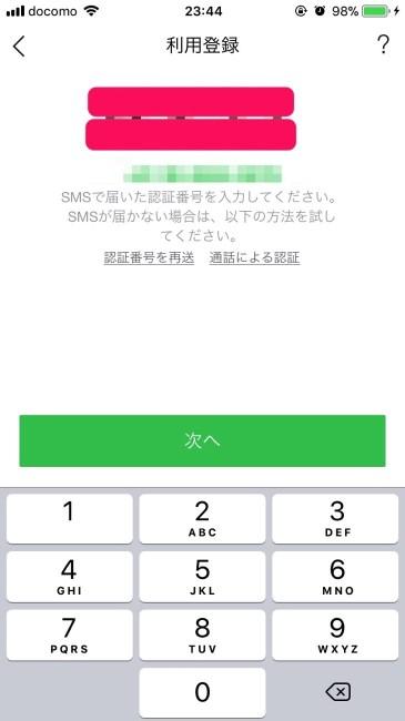 171103 iphone8 line setting 08