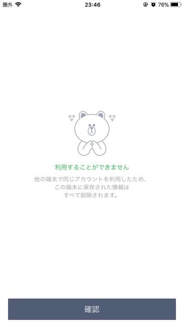 171103 iphone8 line setting 10