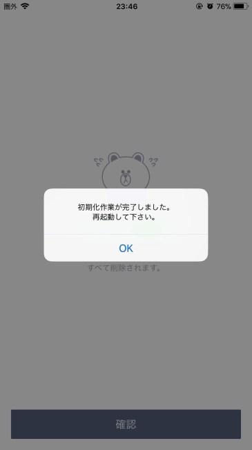 171103 iphone8 line setting 11