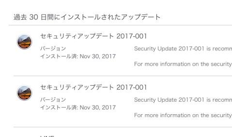 171130 macos security update2 1