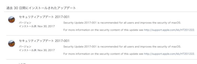 171130 macos security update2 top