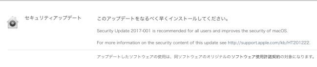 171130 macos securityupdate