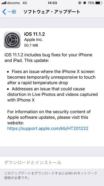 IMG ios11 1 2 update 01