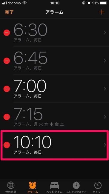 IMG ios11 alarm 02