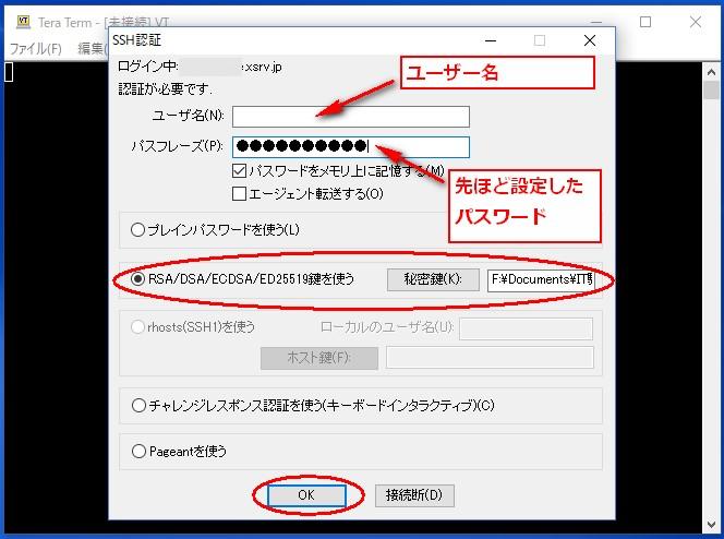SSH 公開鍵ファイル選択