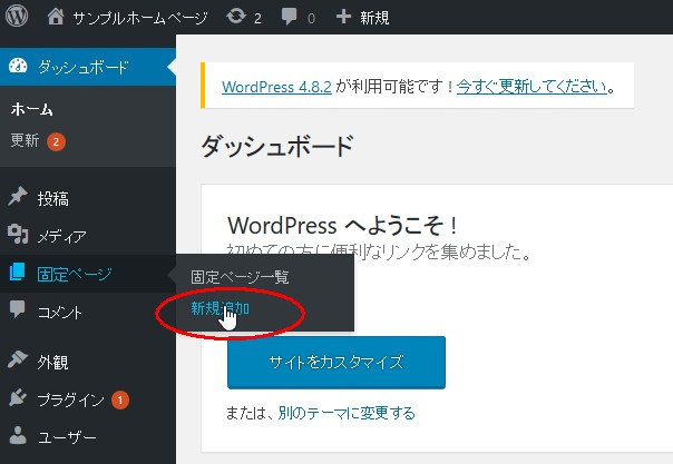 WordPress のトップページ用新規固定ページ
