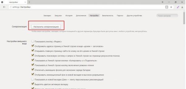 如何在Yandex浏览器中设置同步
