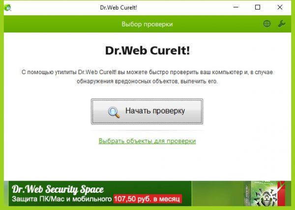 Dr.Web Cureit қызметтік бағдарламасы.