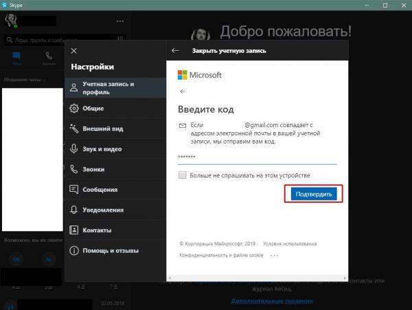Skypeアカウントを削除する方法