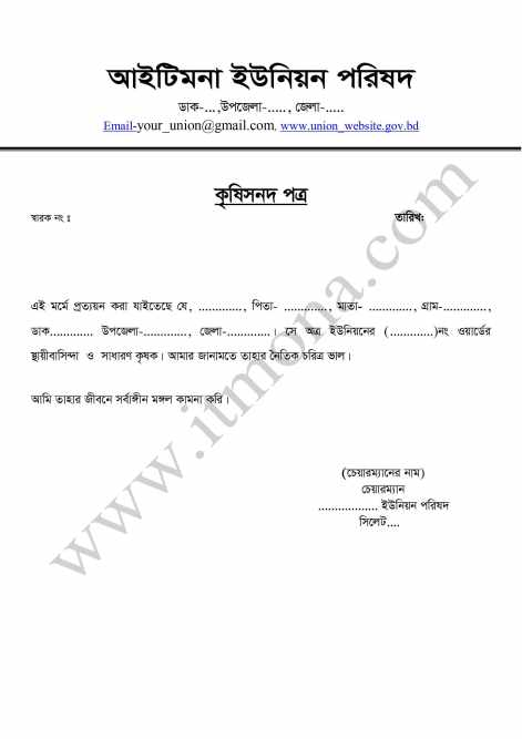 Bangla-Agricultural-Certificate-Word-File-Download