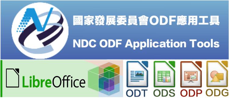 認識開放文件格式(ODF) 是什麼? – 資訊月Online