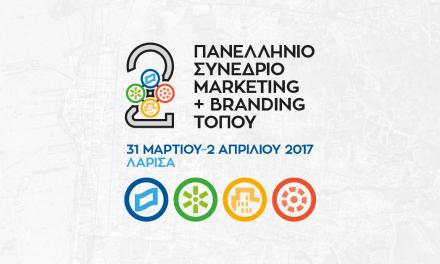 Συνέδριο Marketing και Branding Τόπου στην Λάρισα