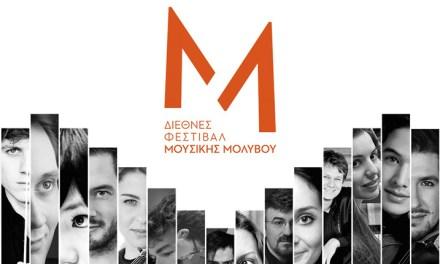 Υποψήφιο για διεθνές βραβείο το Φεστιβάλ Μολύβου