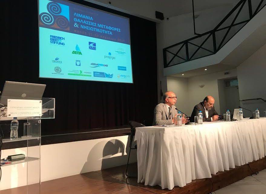 """Συνέδριο στην Μήλο για """"Λιμάνια, Θαλάσσιες Μεταφορές και Νησιωτικότητα"""""""