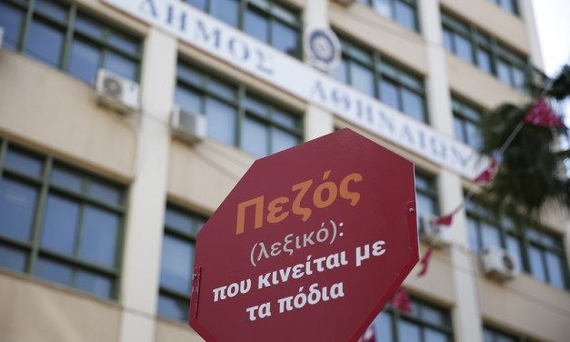 Αθήνα:Δύο νέοι πεζόδρομοι στο εμπορικό τρίγωνο