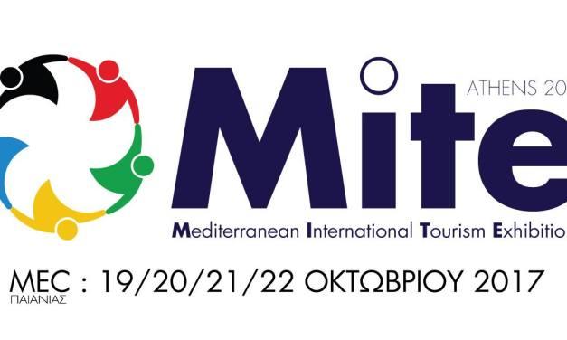 H 1η  Mediterranean International Tourism Exhibition έρχεται στις 19 έως 22 Οκτωβρίου 2017