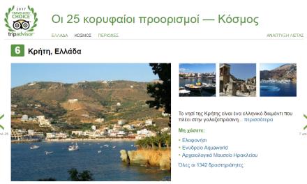 Η Κρήτη στους 25 κορυφαίους προορισμούς στον κόσμο