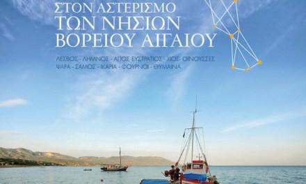 """""""Exploring the North Aegean Constellation"""""""