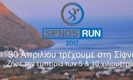"""3ήμερο Πρωτομαγιάς τρέχουμε Σίφνο με το """"Sifnos Run"""""""