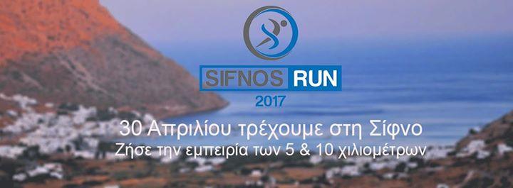 3ήμερο Πρωτομαγιάς τρέχουμε Σίφνο με το «Sifnos Run»
