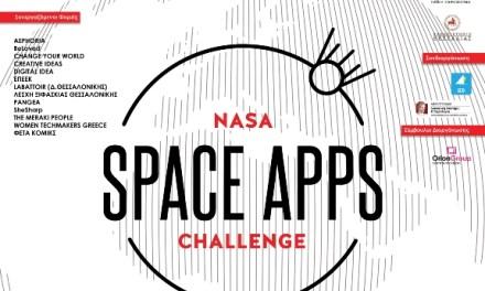 Αύριο ο διεθνής διαγωνισμός της ΝΑSA στην Λάρισα