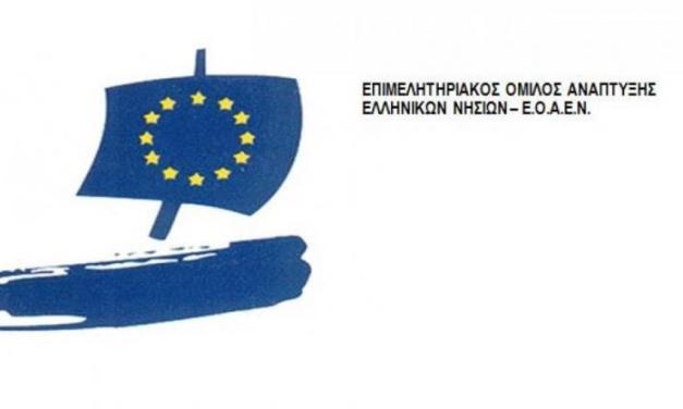 Η τοποθέτηση του Ε.Ο.Α.Ε.Ν. στην συνεδρίαση των επιτροπών της Βουλής για το Μεταφορικό Ισοδύναμο