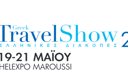 «Greek Travel Show» τον Μάιο στην Αθήνα από τη ΔΕΘ-Helexpo