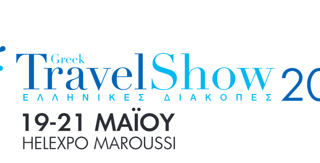 """Greek Travel Show"" τον Μάιο στην Αθήνα από τη ΔΕΘ-Helexpo"