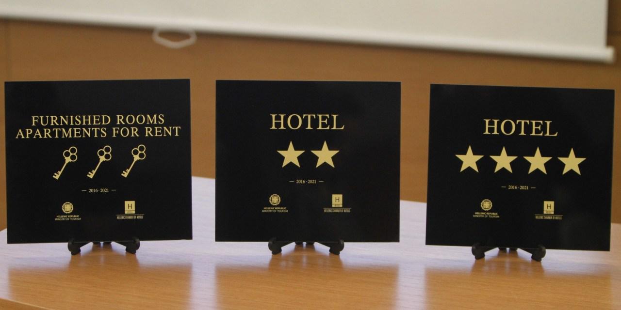 4 και 5* το 42,3% των ελληνικών ξενοδοχείων το 2016