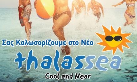 """Thalassea""  Το καλοκαίρι στην πόλη βρήκε το χρώμα του!"