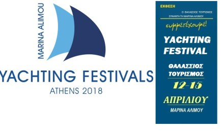YACHTING FESTIVAL ATHENS ΜΑΡΙΝΑ ΑΛΙΜΟΥ