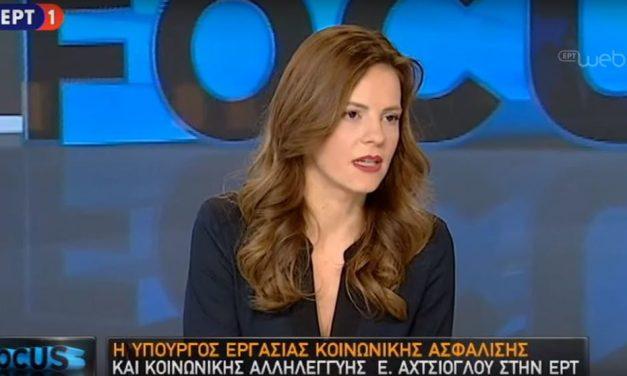 Ε. Αχτσιόγλου: Η προσπάθεια που γίνεται για τη μείωση της ανεργίας αποδίδει καρπούς, η ανεργία έπεσε κάτω από το 20%