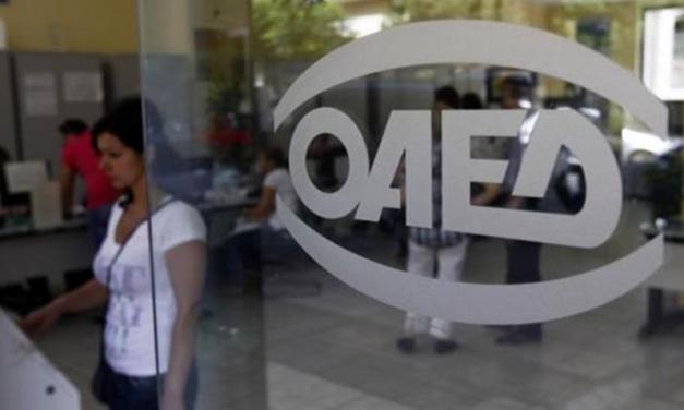 ΟΑΕΔ: Ξεκίνησαν οι αιτήσεις για 1.000 επιδοτούμενες θέσεις εργασίας για ανέργους 30 ετών και άνω σε Αττική και Ν. Αιγαίο.