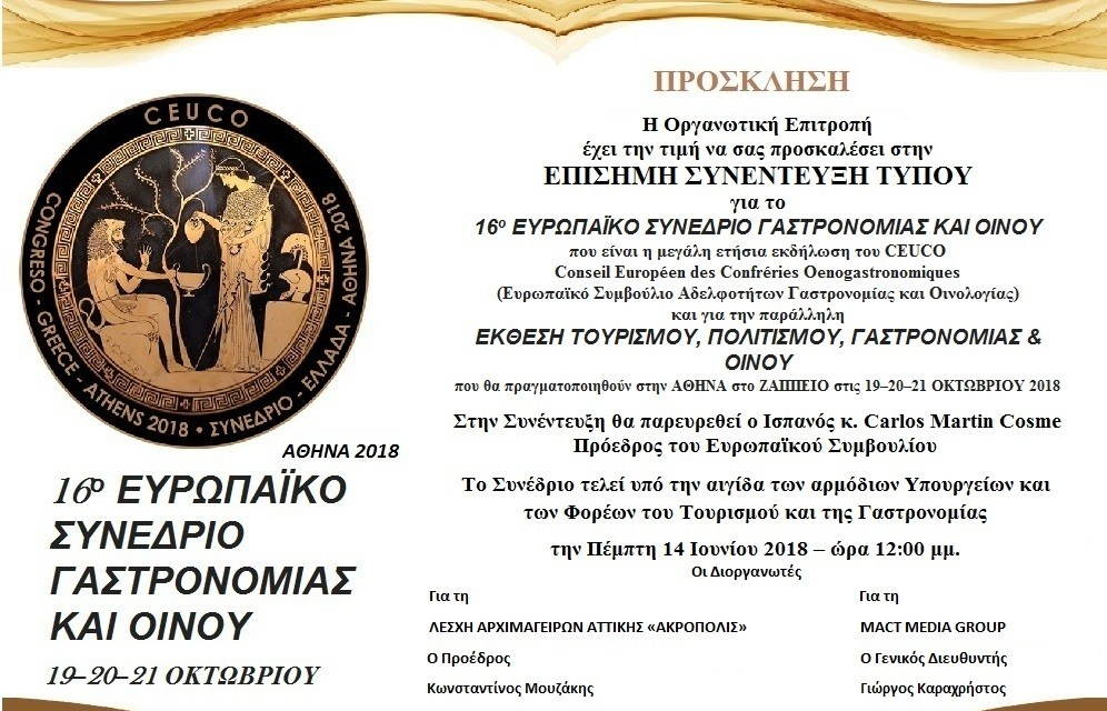 Συνέντευξη τύπου για το 16ο  Ευρωπαϊκό Συμβούλιο Αδελφοτήτων Γαστρονομίας & Οινολογίας, στην Αθήνα στις 19-20-21