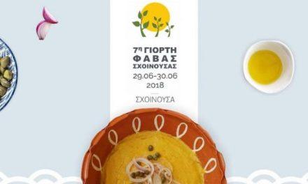 Η «7η Γιορτή Φάβας Σχοινούσας» σήμερα 29 και αύριο 30 Ιουνίου