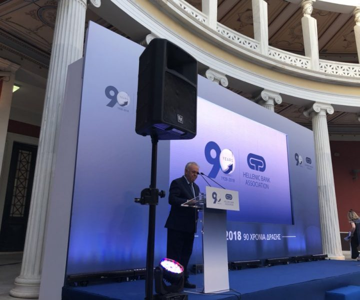 ομιλία του Αντιπροέδρου της Κυβέρνησης και Υπουργού Οικονομίας & Ανάπτυξης, Γιάννη Δραγασάκη, στην εκδήλωση για τα 90 χρόνια της Ελληνικής Ένωσης Τραπεζών (ΕΕΤ).