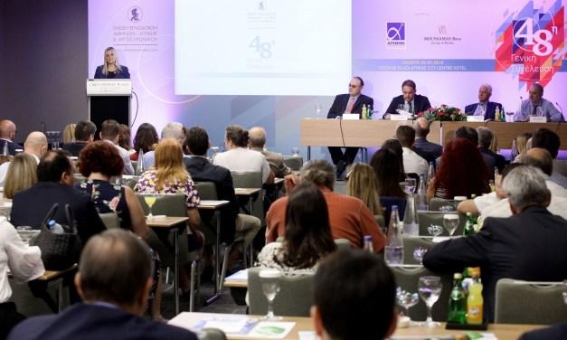 Χρονιά ρεκόρ το 2018 για τον ελληνικό τουρισμό με σημαντικά οφέλη για την  Αθήνα Ομιλία της Γενικής Γραμματέως Τουρισμού Ευρυδίκης Κουρνέτα στην 48η ΓΣ της ΕΞΑΑΑ