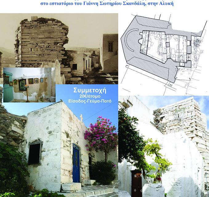 Φιλοι Παραδοσιακού Οικισμού Παροικίας