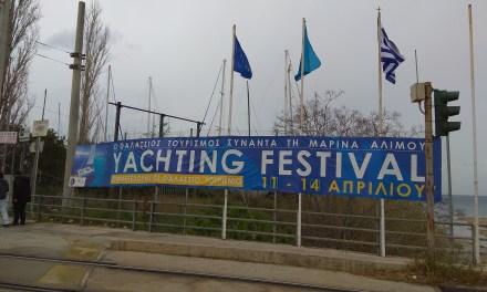 Το 2ο YACHTING FESTIVAL – ΓΙΟΡΤΗ ΘΑΛΑΣΣΙΟΥ ΤΟΥΡΙΣΜΟΥ είναι γεγονός.
