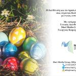 Kαλή Ανάσταση και καλό Πάσχα