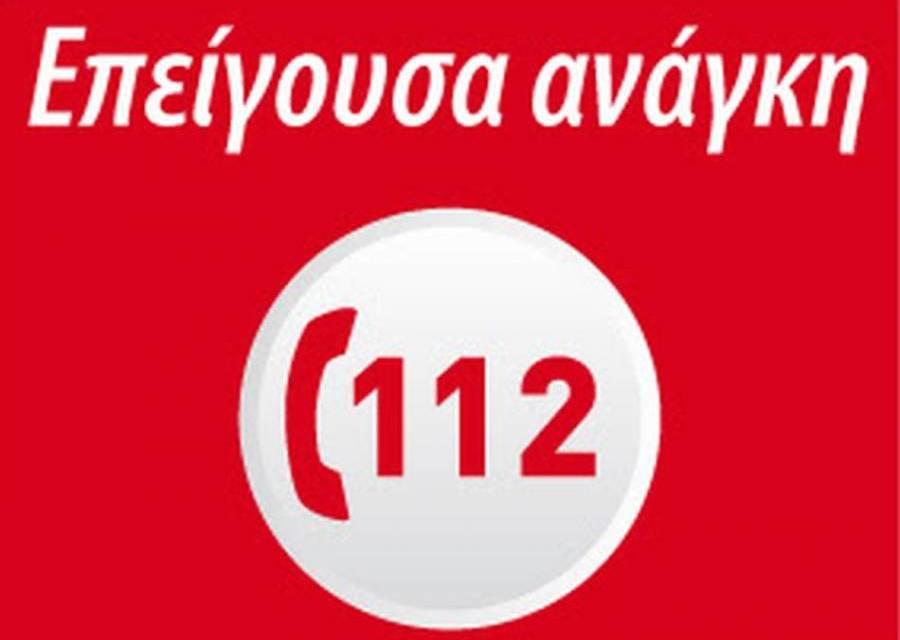 Ανακοίνωση από την Αυτοτελή Διεύθυνση Πολιτικής Προστασίας της Περιφέρειας Κεντρικής Μακεδονίας  για έκτακτο δελτίο επικίνδυνων καιρικών φαινομένων
