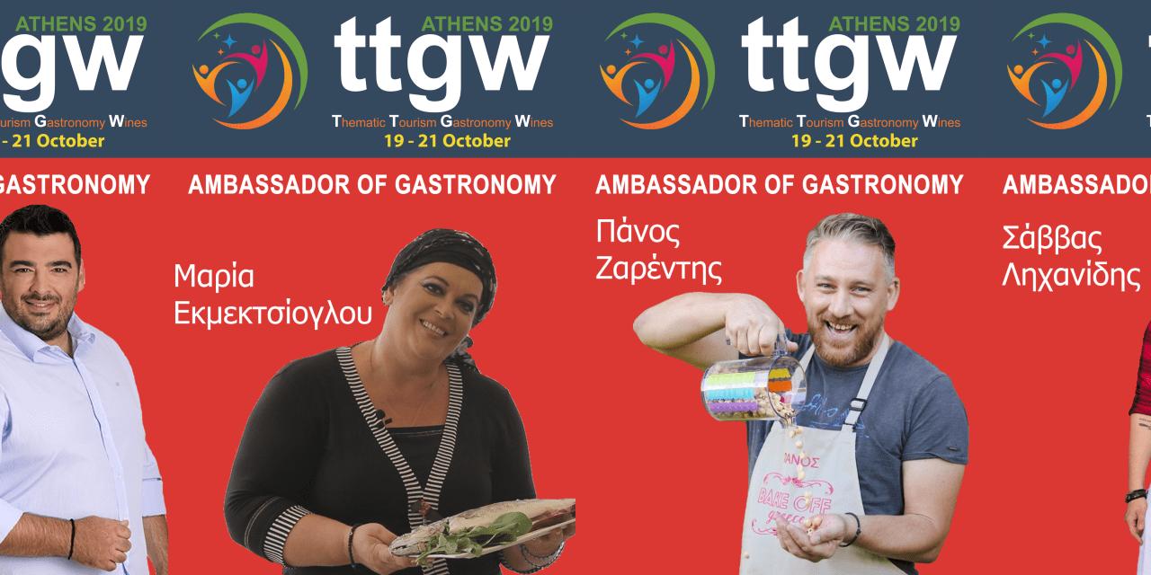 Κορυφαίοι Έλληνες Chef θα παρευρίσκονται στην 1η Διεθνή Έκθεση Θεματικού Τουρισμού (Εναλλακτικού Τουρισμού) Γαστρονομίας και Οίνου