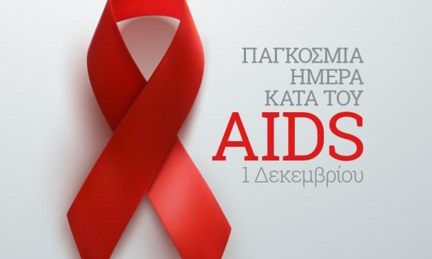 Ο Δήμος Αθηναίων και τα Δημοτικά του Ιατρεία συμμετέχουν στην Παγκόσμια Ημέρα κατά του AIDS με τη διοργάνωση ενημερωτικής δράσης