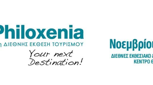 Εγκαίνια Philoxenia και συναντήσεις του υπουργού Τουρισμού κ. Χάρη Θεοχάρη στη Θεσσαλονίκη
