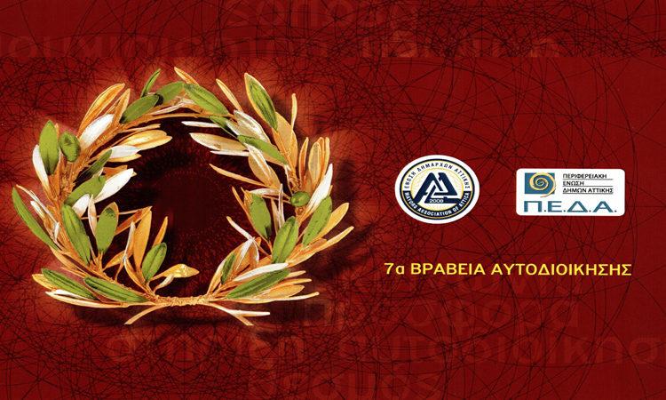 Την Δευτέρα, 16 Δεκεμβρίου στο Μουσείο της Ακρόπολης τα 7α Βραβεία Αυτοδιοίκησης