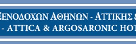 Αρνητικά τα αποτελέσματα για τα ξενοδοχεία της Αθήνας το 2019. Συγκρατημένη αισιοδοξία για το 2020