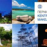 Περιφέρεια Κεντρικής Μακεδονίας: Δημιουργία θεματικών τουριστικών εμπειριών