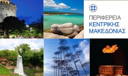 Περιφέρεια Κ. Μακεδονίας: Διαγωνισμός για την παρουσίαση του προορισμού εντός και εκτός Ελλάδας