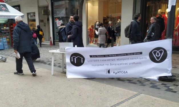 Συλλογή υπογραφών στη Θεσσαλονίκη για τον περιορισμό του Airbnb